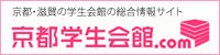 京都学生会館